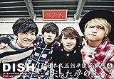 DISH// 日本武道館単独公演 '15元旦 〜尖った夢の先へ〜