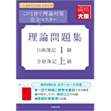 日商簿記1級・全経簿記上級理論問題集 (大原の簿記シリーズ)