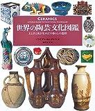 世界の陶芸文化図鑑―土と手と炎が生みだす暮らしの造形