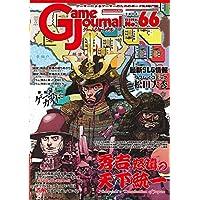 ゲームジャーナル66号 秀吉怒涛の天下統一