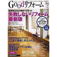 Good (グッド) リフォーム 2007年 05月号 [雑誌]