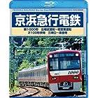 京浜急行電鉄 新1000形特急 [Blu-ray]