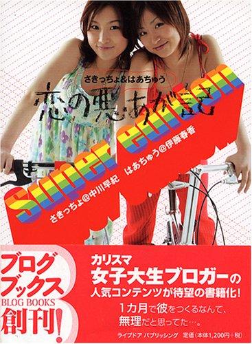 さきっちょ&はあちゅう 恋の悪あが記 Super edition (ブログブックス) -
