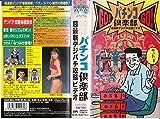 Go!Go!パチンコ倶楽部 [VHS]
