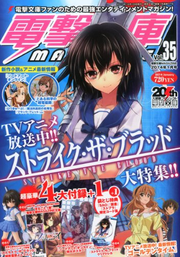 電撃文庫 MAGAZINE (マガジン) 2014年 01月号 [雑誌]の詳細を見る
