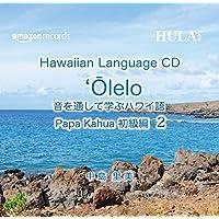 Hawaiian Language CD  Olelo 音を通して学ぶハワイ語 Papa Kahua 初級編  2