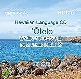 【Amazon.co.jp限定 】Hawaiian Language CD  Olelo 音を通して学ぶハワイ語 Papa Kahua 初級編  2