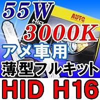 55W薄型バラスト 【アメ車用H16 3000K】 保証付 HIDフルキット