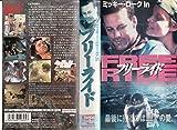 フリーライド [VHS]