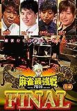 麻雀最強戦2016 ファイナル B卓[DVD]