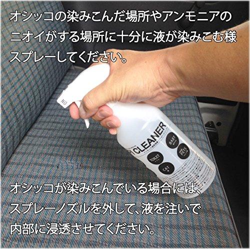 アンモニア臭除去クリーナー ピーピークリーナー【500ml】《無香料》おしっこの成分を強力除去