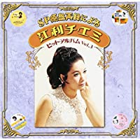SP原盤再録による 江利チエミ ヒットアルバム Vol.3