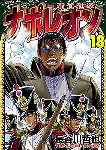 ナポレオン~覇道進撃~(18) (ヤングキングコミックス)