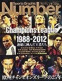 Sports Graphic Number (スポーツ・グラフィック ナンバー) 2012年 5/10号 [雑誌]