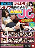 東京渋谷ブルセラショップ店員による 未成年JC買春動画 カルマ [DVD]