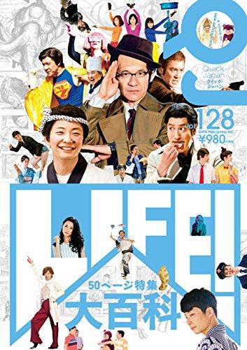 Quick Japan(クイック・ジャパン)Vol.128 2016年10月発売号 [雑誌]