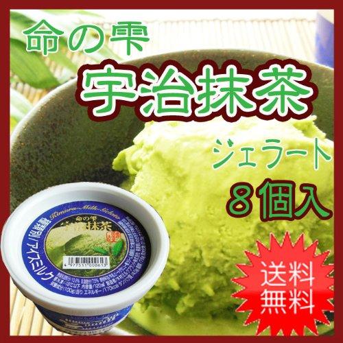 宇治抹茶ミルクジェラート(8個入)