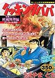 クッキングパパ 欧風料理編 アンコール刊行 (講談社プラチナコミックス)