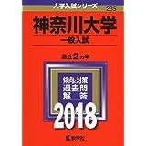 神奈川大学(一般入試) (2018年版大学入試シリーズ)