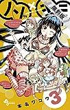 ノゾ×キミ(3)【期間限定 無料お試し版】 (少年サンデーコミックス)