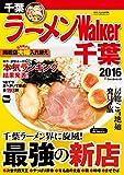 ラーメンWalker千葉2016 (ウォーカームック)