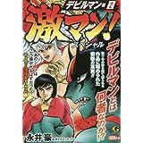 激マン!スペシャルデビルマン編 2 (Gコミックス)