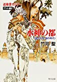 巡検使カルナー デトル編II 水神の都 〈風の大陸・銀の時代〉 (角川文庫)