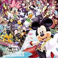 【Amazon.co.jp限定】Disney 声の王子様  Voice Stars Dream Selection II[ オリジナル特典:  CD ...