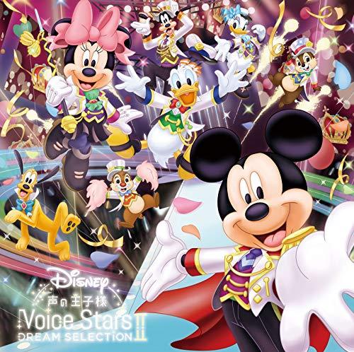 【Amazon.co.jp限定】Disney 声の王子様  Voice Stars Dream Selection II[ オリジナル特典:  CD  (Amazon特典ver. 浅沼晋太郎、小澤 廉、 橋本祥平、古川 慎) ]
