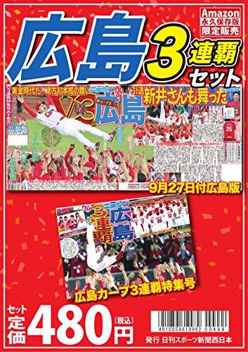 ニッカン永久保存版 広島カープ3連覇セット(特集号+27日付...