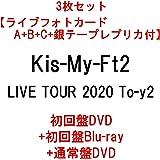 3枚セット 【ライブフォトカード A+B+C+銀テープレプリカ付】 Kis-My-Ft2 LIVE TOUR 2020 To-y2 【 初回盤DVD+Blu-ray+通常盤DVD 】