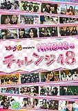 どっキング48 PRESENTS NMB48のチャレンジ48[DVD]