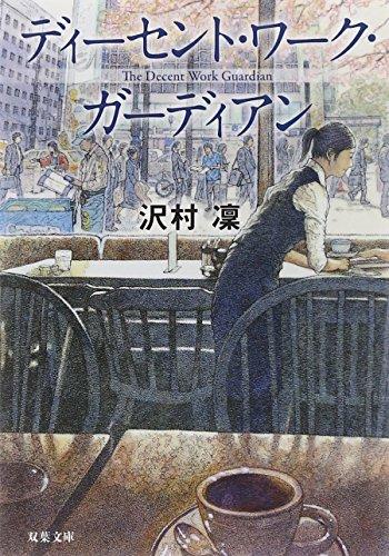 ディーセント・ワーク・ガーディアン (双葉文庫)