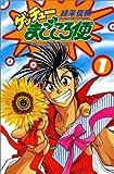 ゲッチューまごころ便 1 (少年チャンピオン・コミックス)