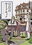 目白台サイドキック 五色の事件簿 (角川文庫) 画像