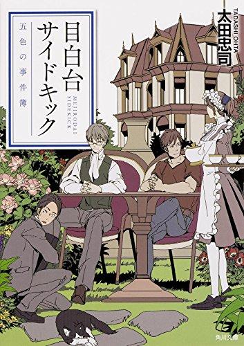 目白台サイドキック 五色の事件簿 (角川文庫)の詳細を見る