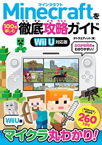 Minecraftを100倍楽しむ徹底攻略ガイド Wii U...