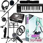 Vocaloid 4 初音ミク V4 ENGLISH バンドル版 サクラ楽器オリジナル ボカロP スターターセット 【MIDIキーボード/オーディオインターフェイスも付属のボカロP機材セット】
