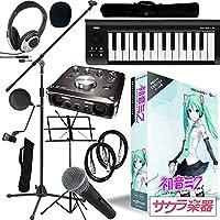 Vocaloid 4 初音ミク V4X ENGLISH バンドル版 サクラ楽器オリジナル ボカロP スターターセット 【MIDIキーボード/オーディオインターフェイスも付属のボカロP機材セット】