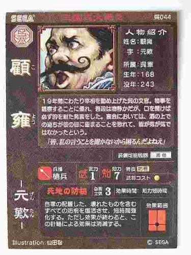 三国志大戦2 呉044 C顧雍