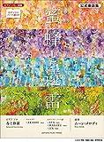 ピアノ ソロ/連弾 公式楽譜集 映画『蜜蜂と遠雷』より (ピアノソロ/連弾) 画像