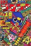 月刊 コロコロコミック 2008年 11月号 [雑誌]