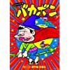デジタルリマスター版 天才バカボンSpecial DVD-BOX