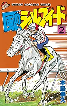 風のシルフィード(2) (週刊少年マガジンコミックス)