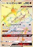 ポケモンカード サン&ムーン/マッシブーンGX(HR)/覚醒の勇者