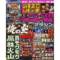 必勝パチスロ虎の巻 2006年 06月号 [雑誌]