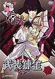 武装錬金 IV[DVD]