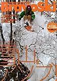 Bravo ski 2012(2) (双葉社スーパームック)