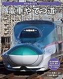 電車や てつ道 (のりものくらべ 3)