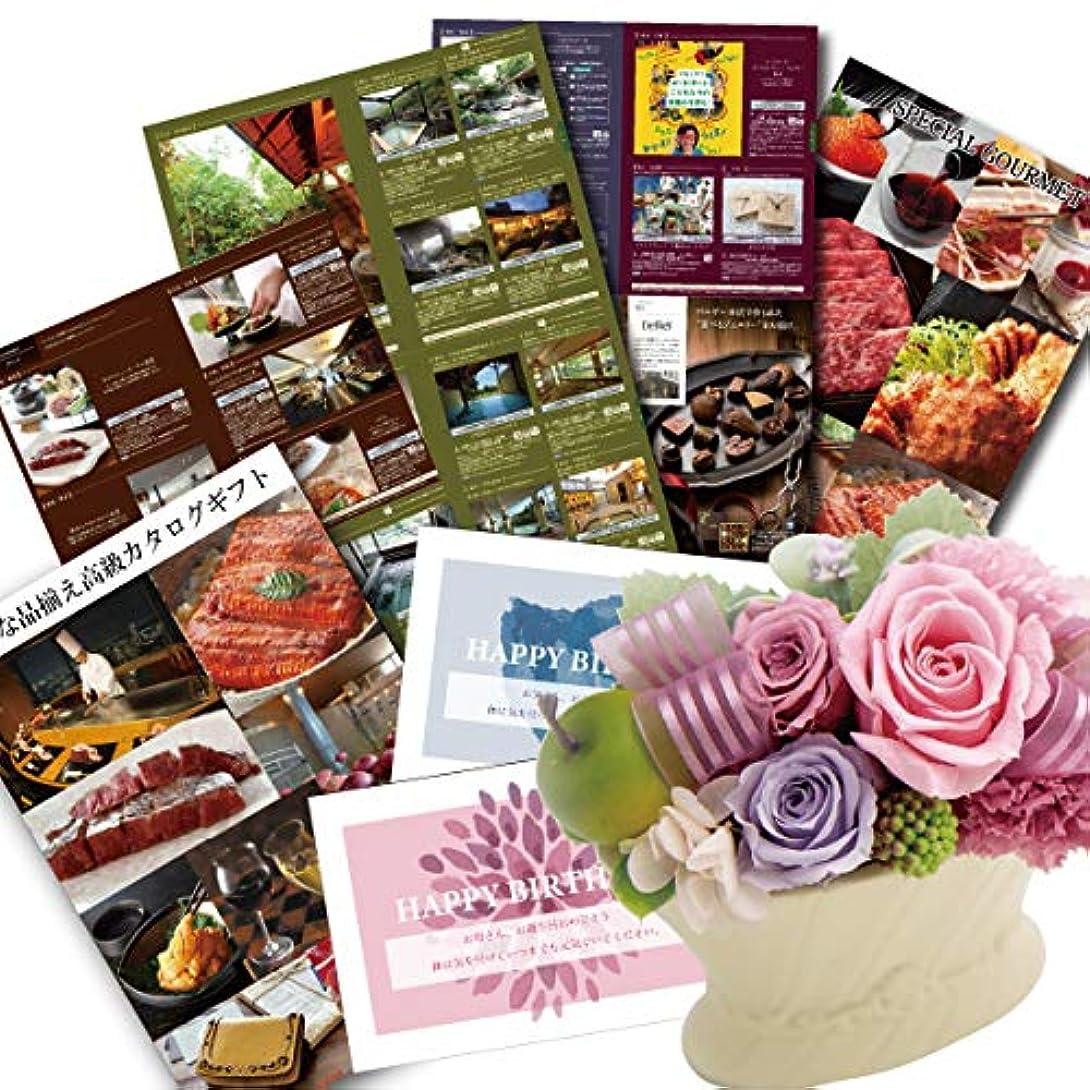 軽食ステップビジネスカタログギフト & プリザーブドフラワー バラ アレンジ ピンク ギフト セット 誕生日 プレゼント 人気 お祝い 内祝い 退職 還暦 B-GE (DB)